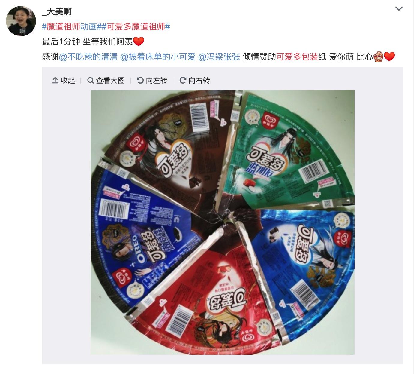 《魔道祖师》限量包装的可爱多产品上市后立刻受到《魔道祖师》粉丝的
