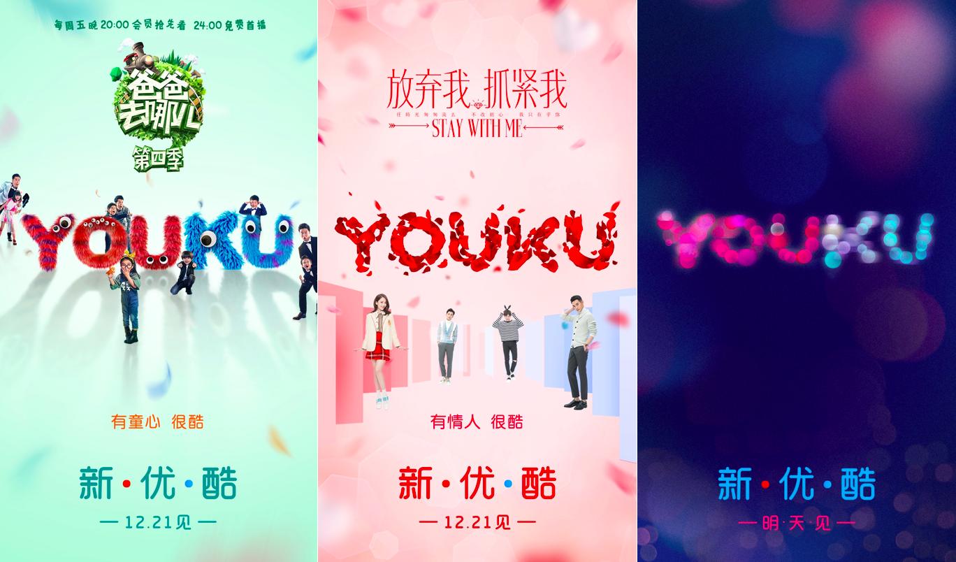 youku logo演绎