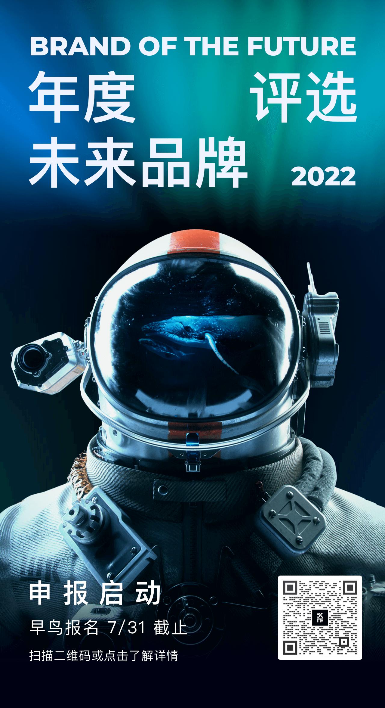 BotF未来品牌2022申报启动