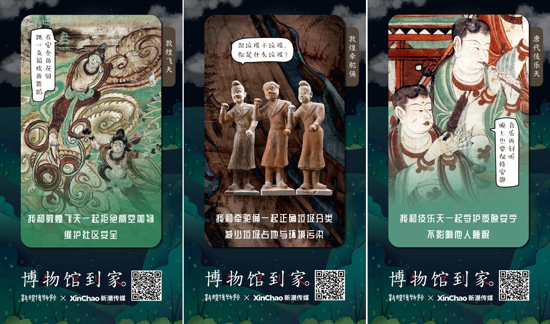 敦煌博物馆×新潮传媒:和千年文物做邻居,这波公益走心了