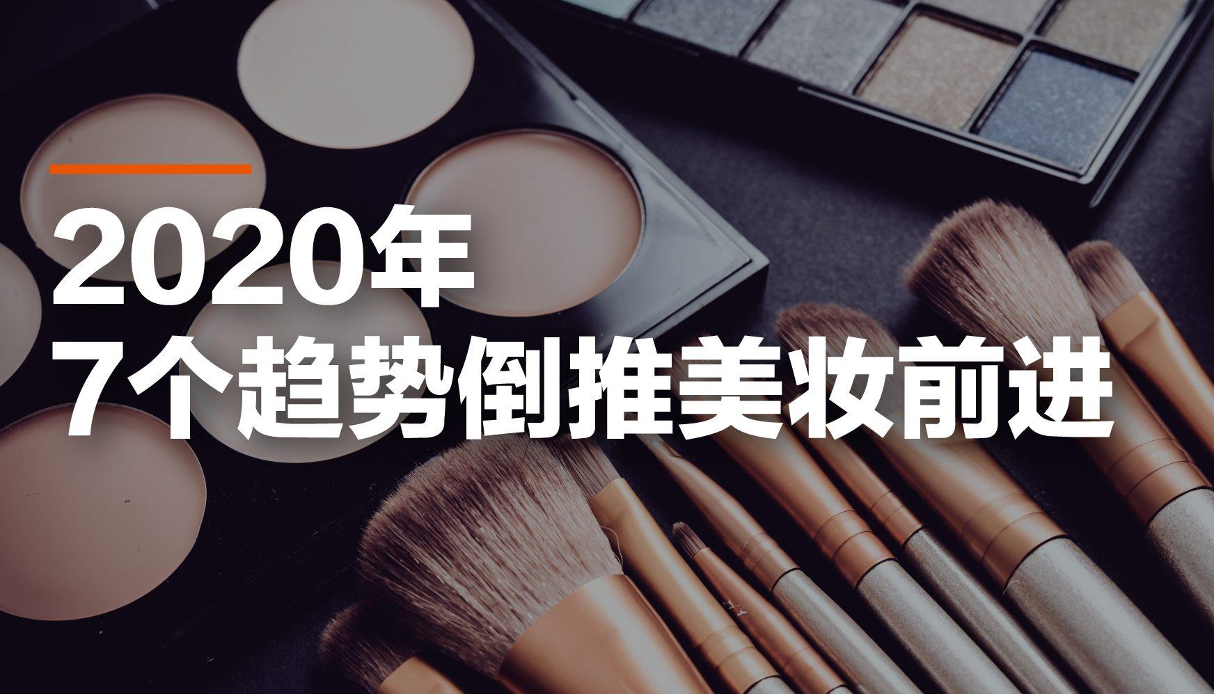 2020年,7个趋势倒推美妆前进