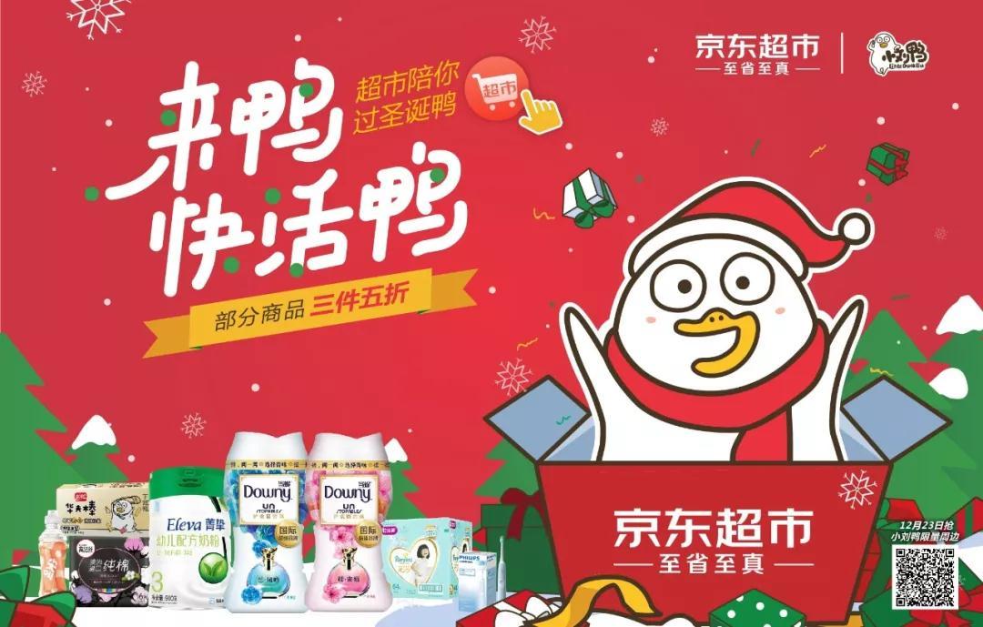 """京东超市×Downy×小刘鸭,春节营销""""萌萌哒""""的三个核心"""