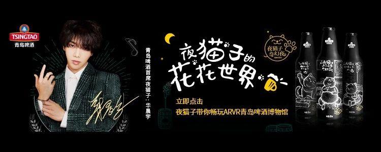 青岛啤酒:ARVR博物馆奇妙夜