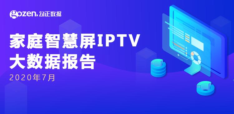 勾正数据:2020年7月家庭智慧屏IPTV大数据报告