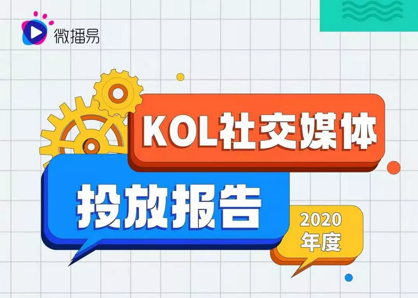 2020年同比增长超五成, KOL营销价值应如何更好地释放?