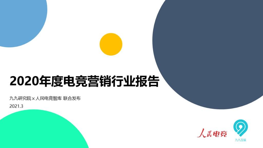 人民电竞x九九研究院出品《2020年度电竞营销行业报告》