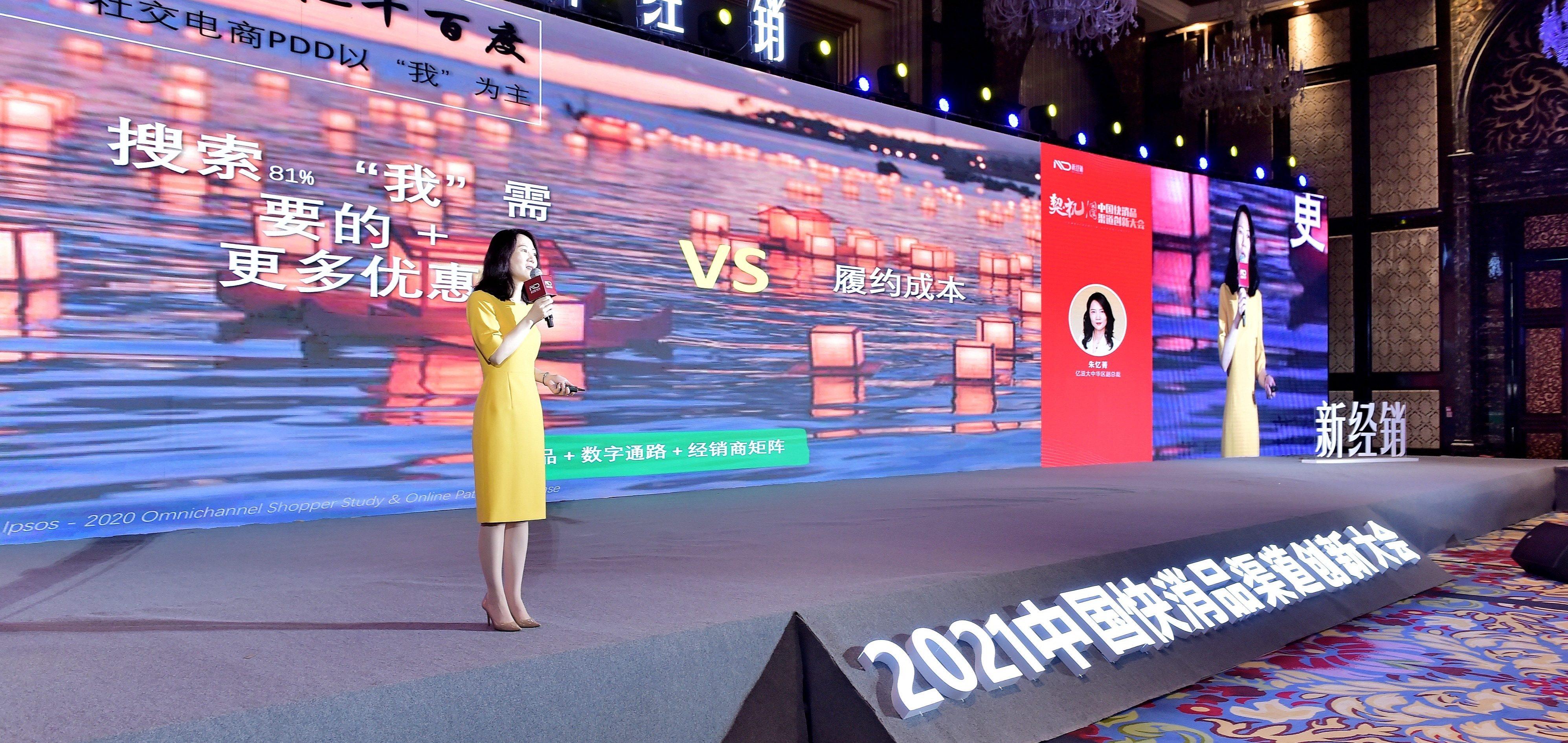 亿滋大中华区副总裁朱忆菁:便宜不是消费者一直选择你的理由
