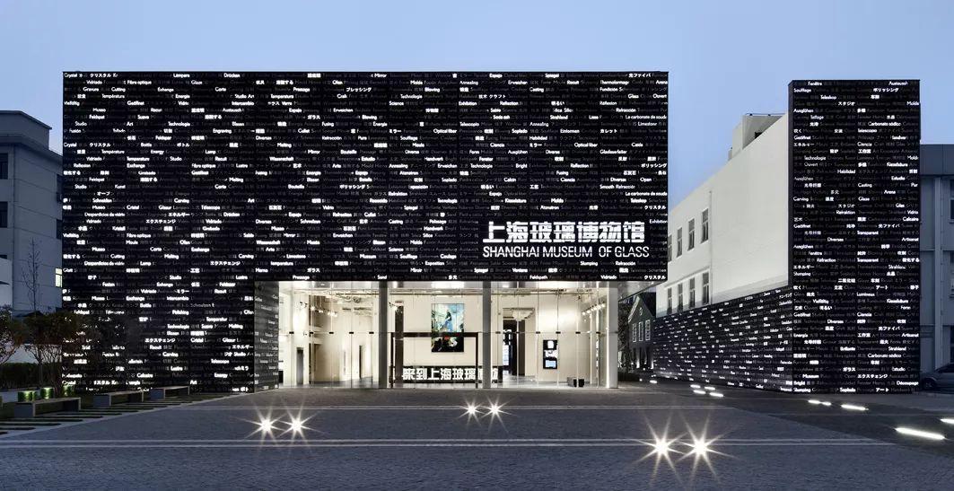 数字化转型——上海玻璃博物馆服务体验升级