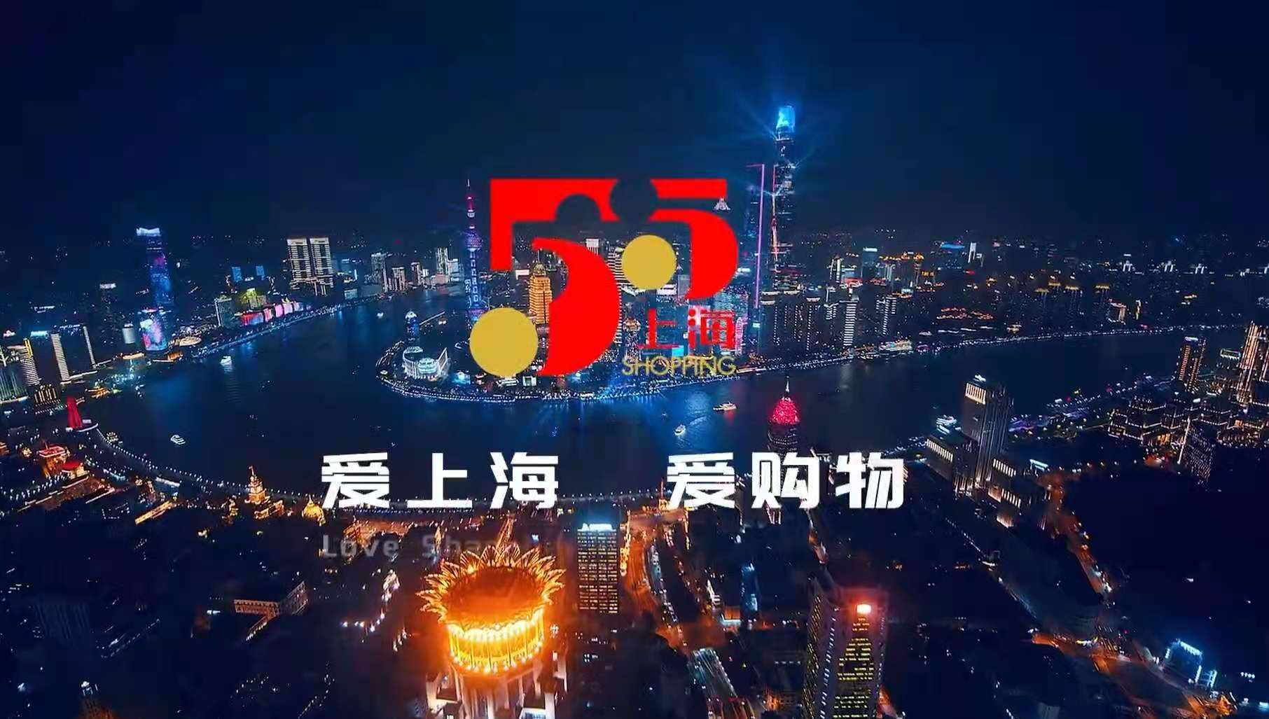 最全信息汇总,关于上海55购物节你需要知道的那些
