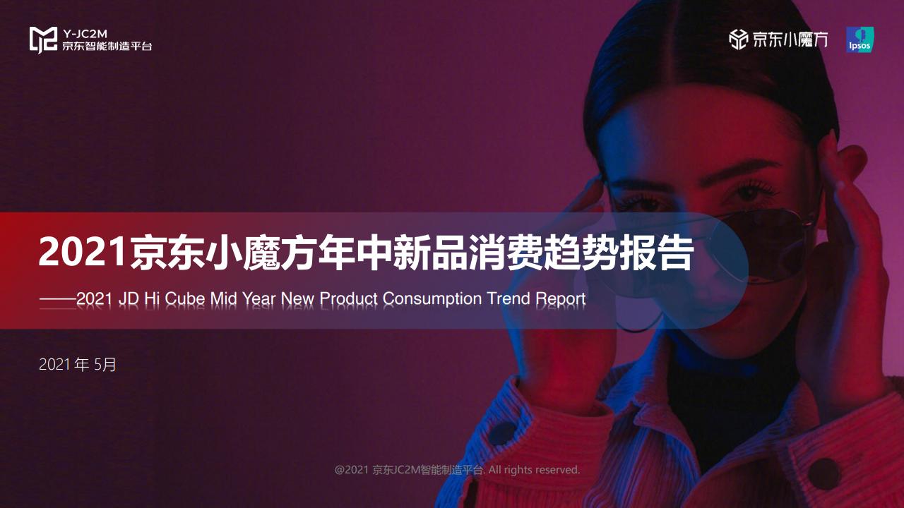 2021京东小魔方年中新品消费趋势报告(附下载)
