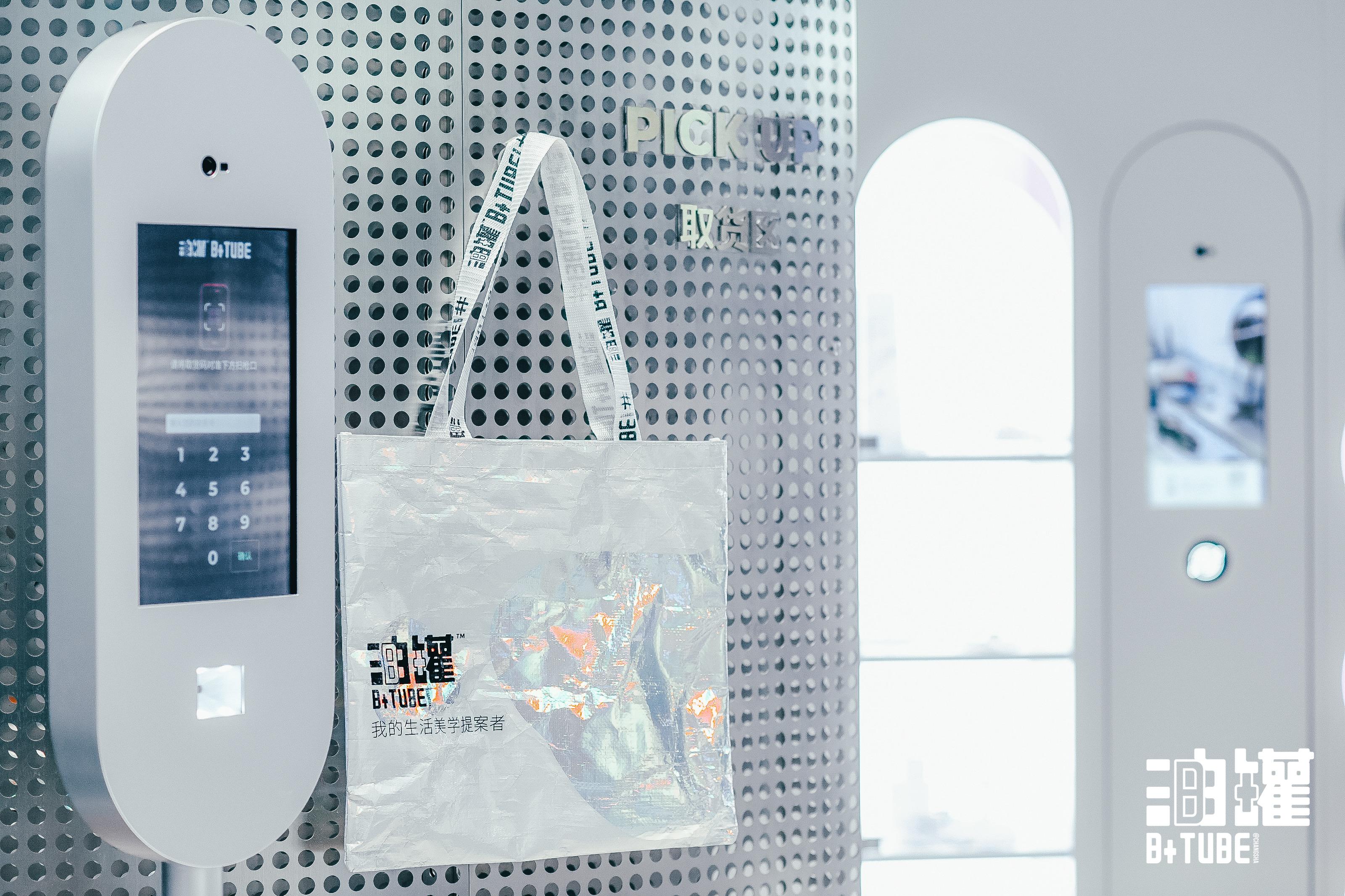 B+油罐创始人Lisa:数字化体验为什么会成为美妆零售的新机会