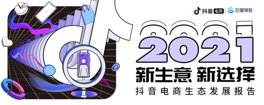 2021抖音电商生态发展报告(附下载)