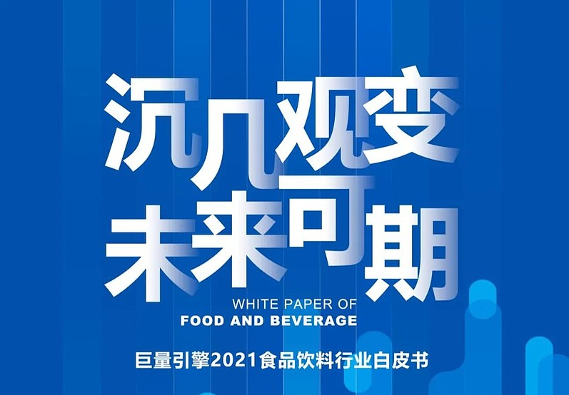 2021食品饮料行业白皮书-巨量引擎