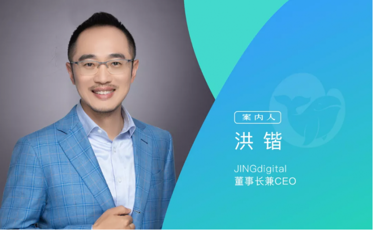 JINGdigitalCEO洪锴:要打造一个真正的中国特色SaaS模式