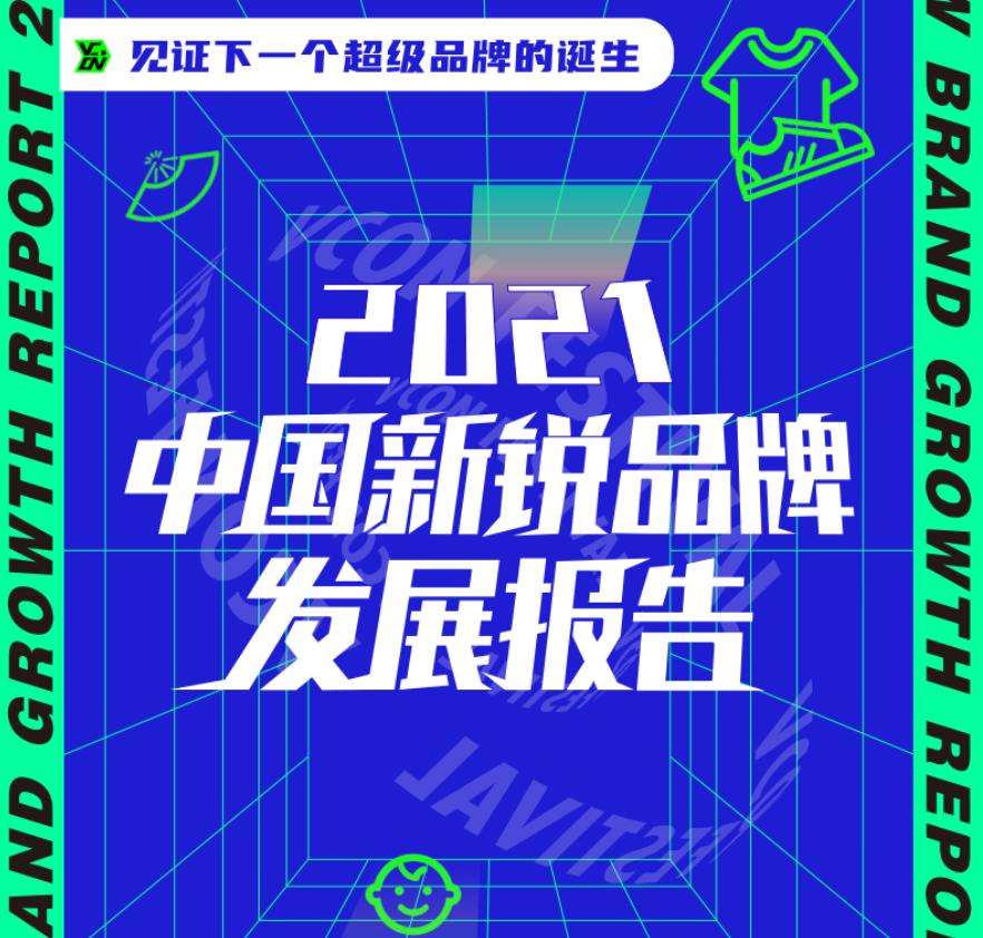 巨量算数:2021中国新锐品牌发展报告(附下载)