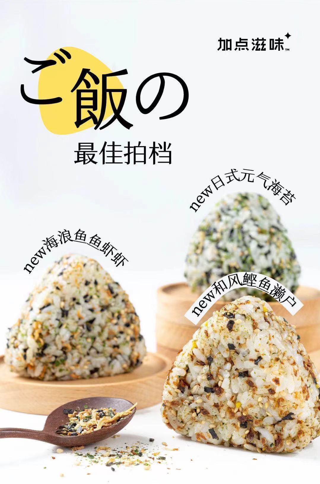 让你大口吃饭的日式低卡拌饭神器,「加点滋味」饭香松 | 产品打新