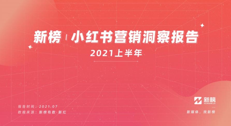新榜:2021上半年小红书营销洞察报告(附下载)