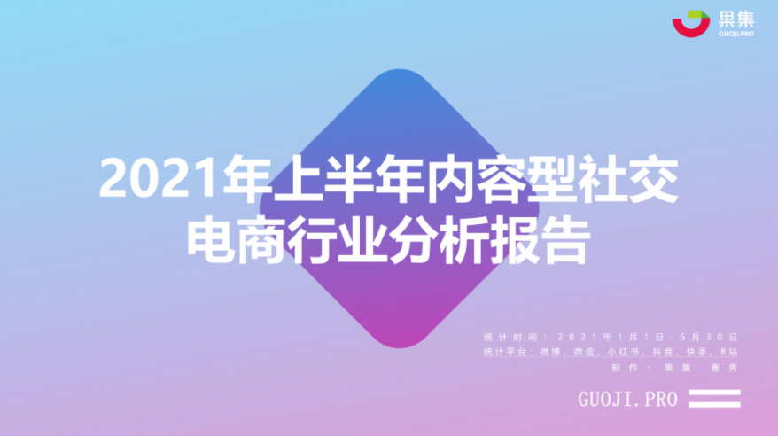 果集数据:2021上半年社交电商行业分析报告(附下载)