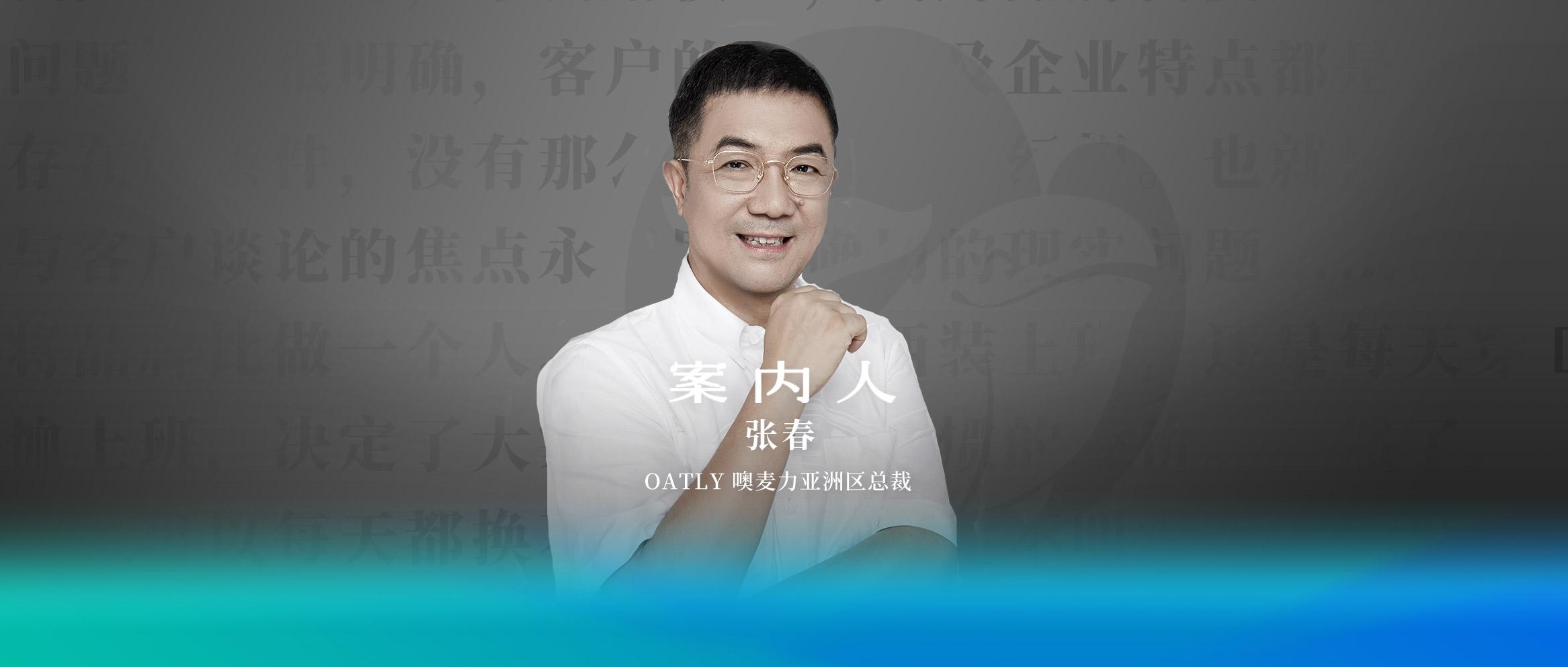 对话OATLY亚洲总裁David Zhang:引领赛道与跑出规模的背后